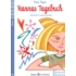 HANNAS TAGEBUCH + Audio-CD